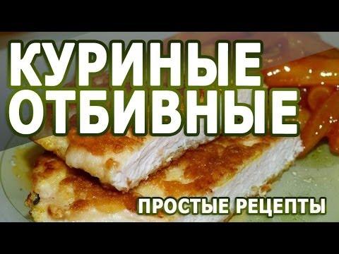 рецепт приготовления жабок из куриного филе