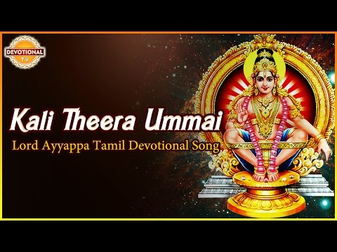 Lord Ayyappa Tamil Devotional Songs | Kali Theera Ummai Audio Song | Devotional TV