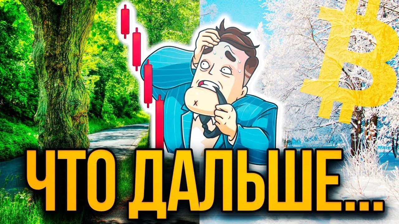 Биткоин и Октябрь? Цена Биткоина, Россия и криптовалюты, Налоги на майнинг, Скандалы! Итоги