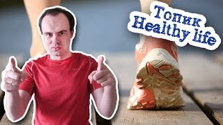 видео Тема Healthy Way of Life на английском.