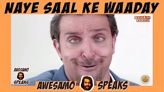 NAYE SAAL KE WAADAY (NEW YEAR RESOLUTIONS) | AWESAMO SPEAKS