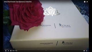 Обзор Royal Samples Трансформатор Limited Box.