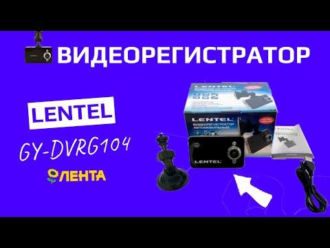 Обзор на автомобильный видеорегистратор LENTEL GY-DVRG104 из магазина ЛЕНТА за 799 рублей!
