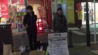 2017.02.03 路上ライブにて。 公式HP→http://www.4-2.jp/