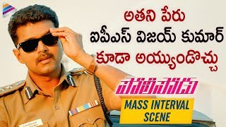 Policeodu MASS INTERVAL SCENE  | Policeodu Latest Telugu Movie | Vijay | Samantha | Theri