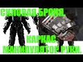 Силовая броня. Каркас, манипулятор. DIY. Power armor Fallout. Frame. Hand manipulator.[eng_subs]