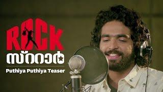 RockStar - Puthiya Puthiya Song Teaser | Siddharth Menon, Prashant Pillai - Kappa TV