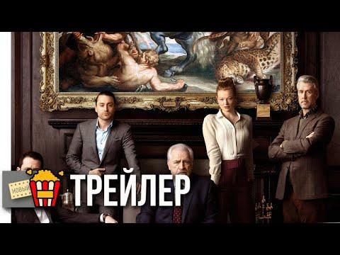 НАСЛЕДНИКИ (Сезон 2) — Русский трейлер | 2018 | Новые трейлеры