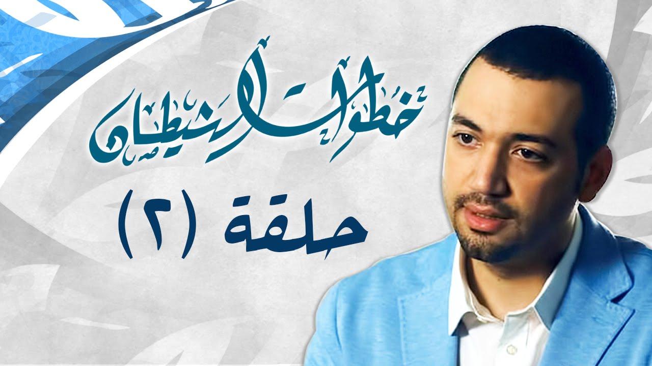 خطوات الشيطان .. الحلقة الثانية .. مع معز مسعود
