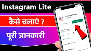 Instagram Lite Kaise Use Kare   How To Use Instagram Lite   Instagram Lite Kaise Chalaye   Instagram