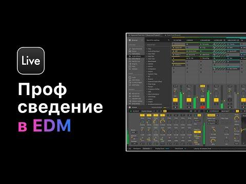 Сатурация. Работа с басом и лидами. Профессиональное сведение в Ableton Live 10 [Ableton Pro Help]