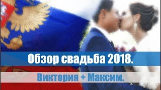 Обзор свадьбы Виктории и Максима 2018.