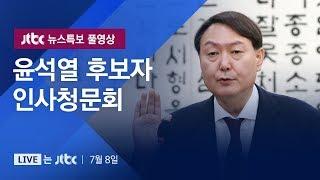 [윤석열 검찰총장 후보자 인사청문회] 7월 8일 뉴스특보 풀영상