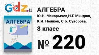 № 220- Алгебра 8 класс Макарычев