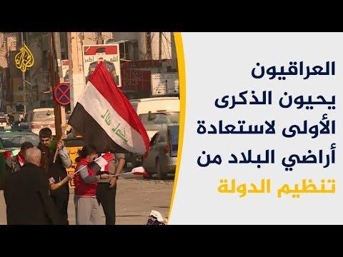 احتفالات تجوب العراق بذكرى استعادة الأراضي من تنظيم الدولة  - نشر قبل 8 ساعة