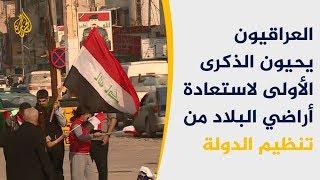 احتفالات تجوب العراق بذكرى استعادة الأراضي من تنظيم الدولة