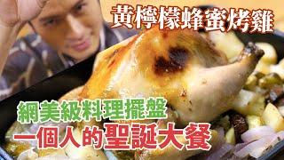 黃檸檬蜂蜜烤雞 - 一個人的聖誕大餐 網美級料理擺盤│厭世甜點店