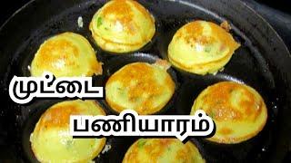 சுவையான முட்டை பணியாரம் செய்வது எப்படி ? How to Make Egg Paniyaaram ? Paniyaram Recipe in Tamil