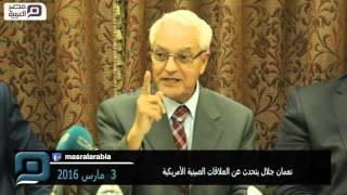 مصر العربية | نعمان جلال يتحدث عن العلاقات الصينية الأمريكية