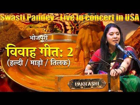 Bhojpuri Vivah Video Songs Vol. 2 from USA | Mado, Haldi & Tilak Geet Jukebox | Swasti Pandey