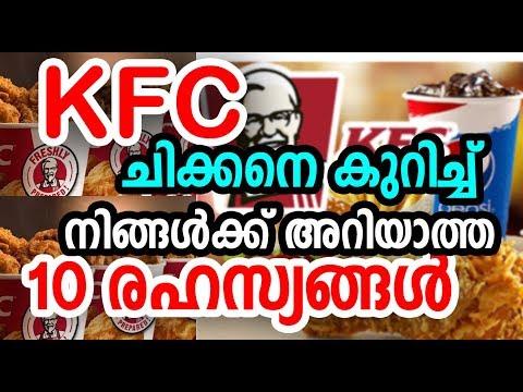 Top 10 Secret Facts about KFC Chicken   KFC Unknown Facts   KFC Chicken