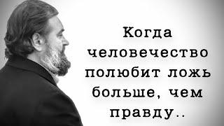 ..воцарится всемирный обманщик. Протоиерей Андрей Ткачёв.