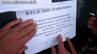 В Одинцово сносят незаконные палатки(, 2012-07-09T11:28:14.000Z)