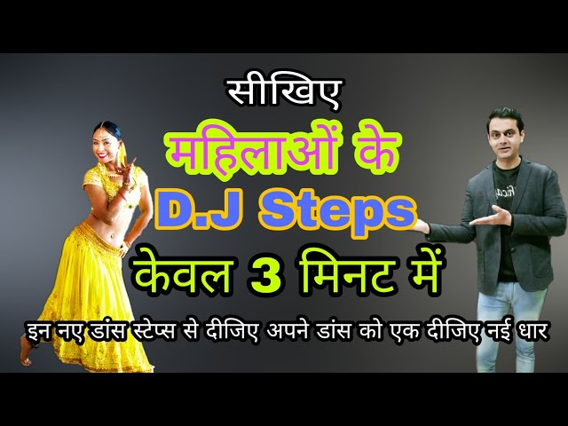 Learn easy DJ DANCE steps for ladies by parveen sharma
