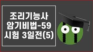조리기능사 필기시험 무료강의 59. 시험 3일전 문답암…