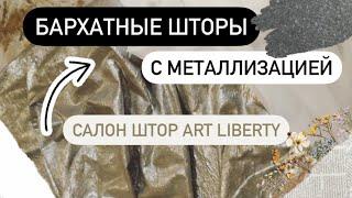 Салон штор Art Liberty - Бархатные шторы с металлизацией
