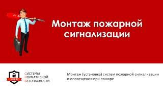 Монтаж пожарной сигнализации в Минске(, 2015-03-01T19:53:49.000Z)