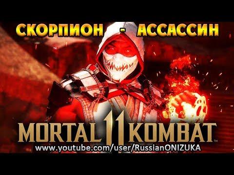 MK11 ONLINE -