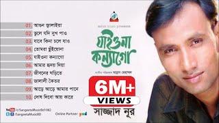 Sazzad Nur - Jaiyona Konnago - Full Audio Album | Sangeeta