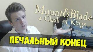 Mount and Blade: A Clash of Kings - ПЕЧАЛЬНЫЙ КОНЕЦ! #37