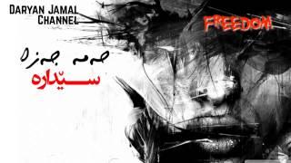 Hama Jaza ~ Sedara - حەمەجەزا سێدارە زۆر خۆش By Daryan Jamal