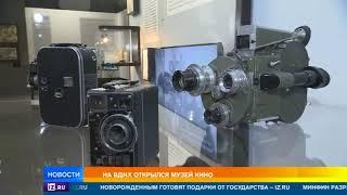 На ВДНХ открылся музей кино с уникальной коллекцией из сотен редчайших экспонатов с Мосфильма