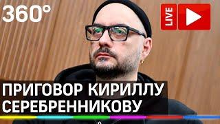 Суд объявляет приговор режиссёру Кириллу Серебренникову. Прямая трансляция