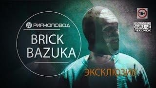 �������� ���� #РИФМОПОВОД: Brick Bazuka (The Chemodan Clan) - Эксклюзив [Выпуск №5] ������