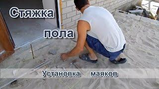 Стяжка пола. Как установить маяки для стяжки.(, 2016-08-14T08:51:19.000Z)
