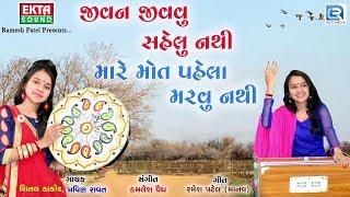 Shital Thakor - Jivan Jivvu Sahelu Nathi - Pravin Ravat - Popular Gujarati Bhajan