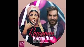 "Raysamin - ""Khodeto Nagir"" OFFICIAL AUDIO"