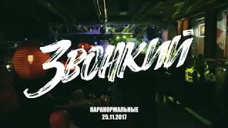 """Звонкий - """"Паранормальные"""" Live Мумий Тролль Music 2017"""