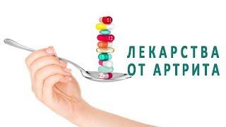 видео антибиотики при артрите и артрозе