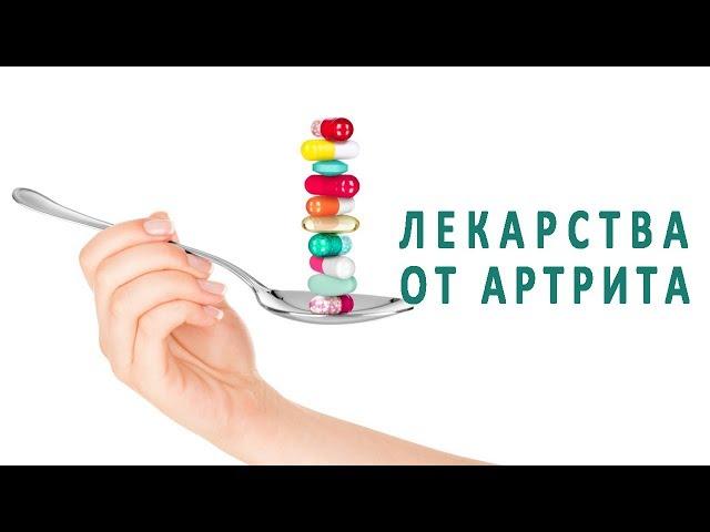Обезболивающие таблетки при артрите