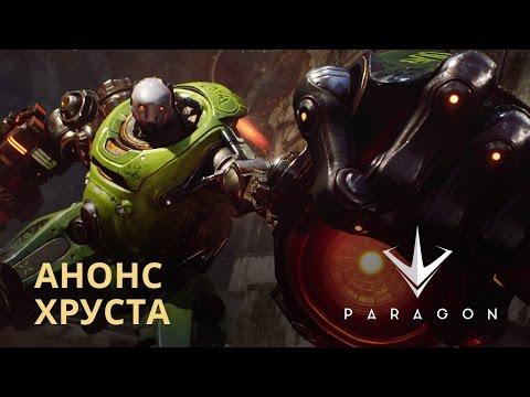 видео: paragon - Анонс Хруста