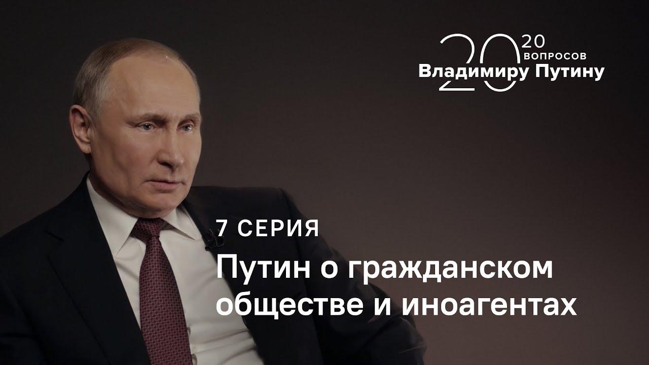20 вопросов Владимиру Путину. Путин о гражданском обществе и иноагентах