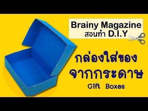 Brainy Magazine - DIY Gift Box มาทำกล่องใส่ของจากกระดาษกัน