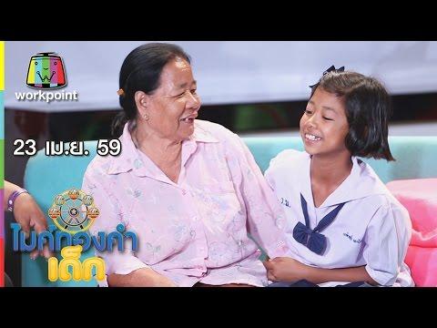 ไมค์ทองคำเด็ก | น้องแก้ว – เพลง สาวเพชรบุรี | 23 เม.ย. 59 Full HD