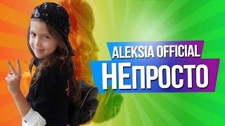 НЕ Просто Пародия от Aleksia Official на VIKI SHOW ПРОСТО