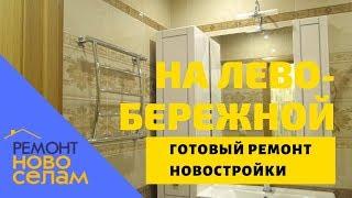 видео: Ремонт квартиры в новостройке под ключ на Левобережной, Москва